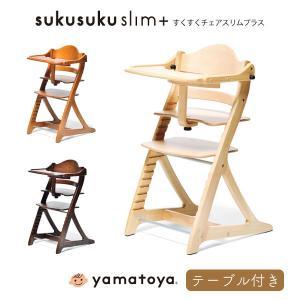 ベビーチェア ハイチェアー すくすくスリムプラス テーブル付 大和屋 yamatoya ベビーチェアー|next-life-style