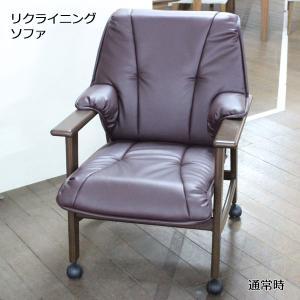 リクライニングソファー リクライニングチェア 座椅子 ( care-rc-402-br) いす/一人用/1人用/おしゃれ|next-life-style