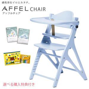 ベビーチェアー ベビーチェア ハイチェアー テーブルチェア 木製 AFFEL アッフルチェア 大和屋 yamatoya|next-life-style