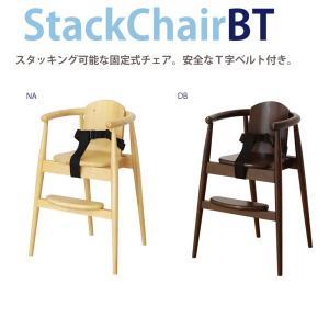 ベビーチェアーハイチェアー ベビーチェア 木製ベビーチェアー (スタックチェアBT) 大和屋/スタッキングチェア/赤ちゃん/子供/いす/ハイタイプ/椅子/北欧|next-life-style