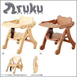 ベビーチェアー ローチェアー ベビーチェア 木製ベビーチェアー (アルク木製ローチェア) 大和屋/赤ちゃん/子供/いす/ダイニング/椅子/北欧/chair|next-life-style