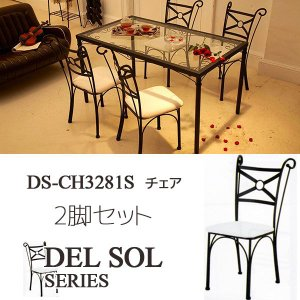 DS-CH3281S Del Sol チェア 2脚セット|next-life-style