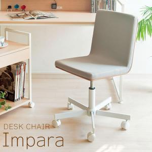 デスクチェア Impara(インパラ) オフィスチェア ブラウン/ナチュラル 回転チェア ワンタッチ昇降 キャスター付き ファブリック素材 曲木フレーム CH-5500W|next-life-style