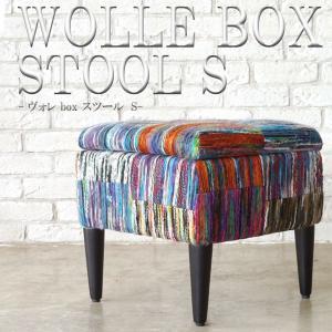 WOLLE ヴォレ ボックススツール S リビング チェア 椅子 収納 おしゃれ かわいい|next-life-style