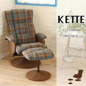 KETTE ケッテチェア CHAIR BR CHECK/NV ブラウンチェック/ネイビー パーソナルチェア イス 椅子 インテリア家具 デザイン家具|next-life-style
