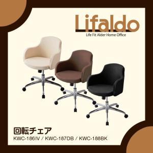 コイズミ 学習チェア オフィスチェア Lifaldo 回転チェア KWC-186IV / KWC-187DB / KWC-188BK/椅子/書斎/学習デスク/ リファルド KOIZUMI|next-life-style