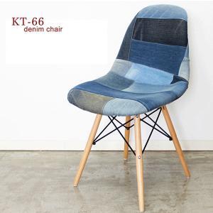 (KT-66 チェア) カフェ風デニムチェアー ダイニングチェア カジュアル ヴィンテージデニム おしゃれ デザイナーズ KT−66|next-life-style