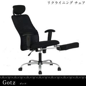 (ゴッツ(Gotz) OAチェア) ブラック/グレー 椅子 パーソナルチェア メッシュ リクライニング オットマン付 ロッキング機能 肘昇降|next-life-style