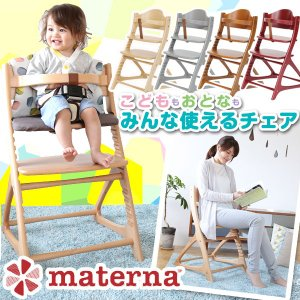 ベビーチェア ハイチェア 木製 マテルナ ガードタイプ 大和屋 yamatoya|next-life-style