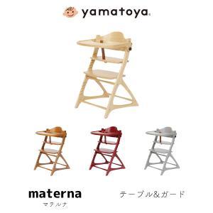 ベビーチェア ハイチェア 木製 マテルナ テーブル&ガードタイプ 大和屋 yamatoya|next-life-style