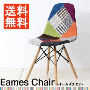 Eames イームズチェア イムズチェアー パッチワークチェア 椅子 A-623 BOB Aタイプ チェア 木脚 ミッドセンチュリー/リプロダクト/ジェネリック家具|next-life-style