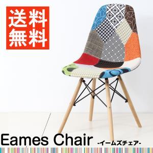 Eames イームズチェア イムズチェアー パッチワークチェア 椅子A-623 BOB Bタイプ チェア ミッドセンチュリー/リプロダクト/ジェネリック家具|next-life-style