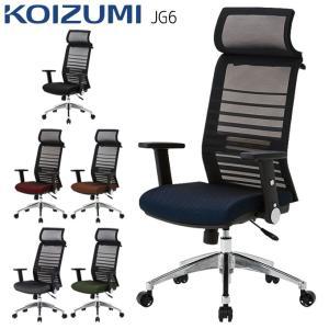 回転チェア JG-61 381BK / 382RE / 383SV / 384BL / 385OR/ 386GR JG6シリーズコイズミ 回転チェア 回転イス/回転椅子/koizumi/JGシリーズ/JG6SERIES next-life-style