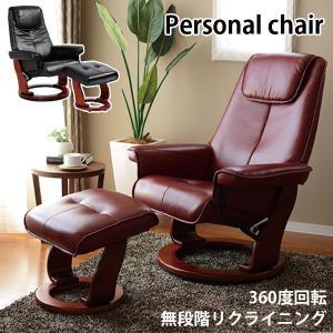 パーソナルチェア (ボンズ) 本革 革 レザー イス いす 椅子 オットマン 木製 リラックス リクライニング ナチュラル おしゃれ|next-life-style