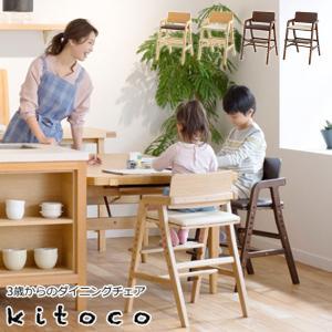 キッズチェア ダイニングチェアー 学習椅子 学習チェア 学習イス 食卓椅子 ハイチェア 高さ調節可能 yamatoya 大和屋 kitoko キトコ キッズダイニングチェア|next-life-style