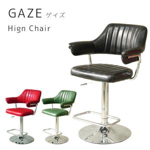 GAZE ゲイズ ハイチェア 椅子/イス/カウンターチェア/バーチェア/ダイニングチェア/肘付き/モダン/アンティーク風/ヴィンテージ風/昇降/カフェチェア/スツール|next-life-style