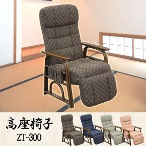 (高座椅子 ZT-300)リクライニングチェア/1人掛け/オットマン付き/ラタン/肘掛け/椅子/いす/リラックスチェア/レバー式/ハイバック/コンパクト|next-life-style