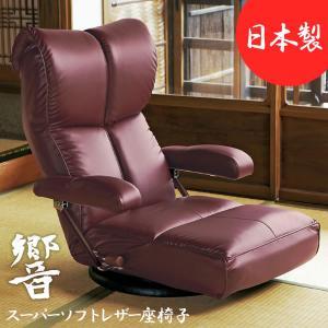 リクライニングチェア 座椅子 肘付き YS-C1367HR スーパーソフトレザー座椅子-響- 椅子/チェア/合皮/ヘッドリクライニング/回転座椅子/日本製|next-life-style