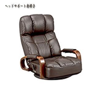 リクライニングチェア 座椅子 YS-S1495 ヘッドサポート座椅子 椅子/チェア/肘付き/合皮/回転座椅子|next-life-style
