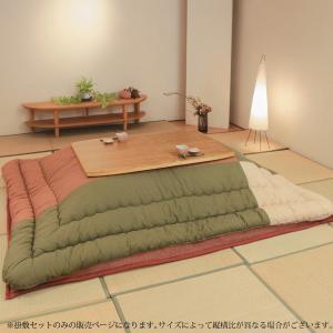 こたつ布団 長方形 厚掛け敷セット KF-353 #50(135〜150サイズ用)|next-life-style