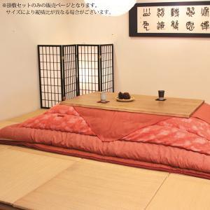 こたつ布団 厚掛敷セット KF-180 #40(105〜120サイズ用)|next-life-style