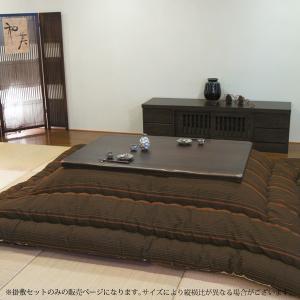 こたつ布団 長方形 掛敷セット KF-380 #50(135〜150サイズ用)|next-life-style