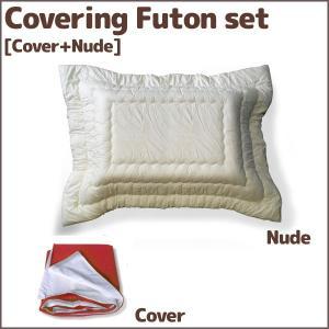 こたつ布団 国産 掛け布団のみ カバーリング布団セット 長方形 NUDE ヌード(205×245) COVER カバー(215×255) Covering Futon|next-life-style