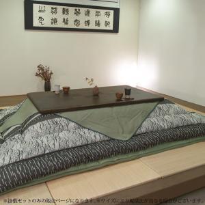 こたつ布団 長方形 厚掛け敷きセット KF-381 #40(105〜120サイズ用)|next-life-style