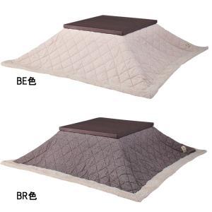 薄掛けこたつ布団 (KK-101 BE/BR)正方形サイズ 190×190 80サイズこたつ用|next-life-style