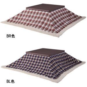 薄掛けこたつ布団 (KK-103 BR/BL)正方形サイズ 190×190 80サイズこたつ用|next-life-style