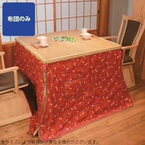 こたつ布団 ハイタイプ 長方形 ハイタイプこたつ布団 ダイニングこたつ布団 こたつふとん 国産 日本製 おしゃれ モダン (KF-502 1500×900) 暖か|next-life-style