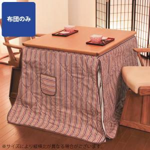 こたつ布団 ハイタイプ 長方形 ハイタイプこたつ布団 ダイニングこたつ布団 こたつふとん 国産 日本製 おしゃれ モダン (KF-501 1500×900) 暖か|next-life-style