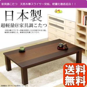 こたつ 長方形 家具調 テーブル 本体 軽量 継脚 宙 150サイズ 継ぎ脚付 足付|next-life-style