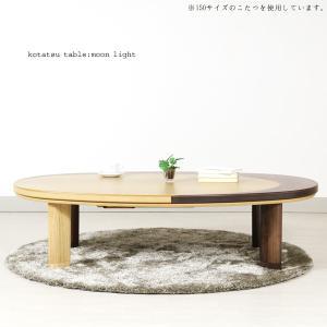 こたつ 楕円形 家具調コタツ (N-ムーンライト 120楕円) おしゃれなリビングテーブルとしてもお使い頂けます|next-life-style