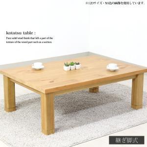 こたつテーブル 長方形 家具調こたつ こたつ本体 リビングテーブル (きつつき 105)|next-life-style