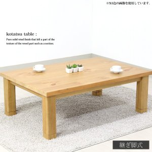 こたつテーブル 長方形 家具調こたつ こたつ本体 リビングテーブル (きつつき 120)|next-life-style