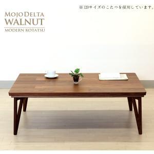 こたつ テーブル 長方形 本体 おしゃれ モジョデルタウォールナット 120|next-life-style