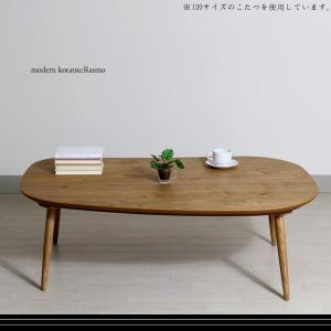 こたつ テーブル 本体 家具調 コタツ 炬燵 おしゃれ ラスモ 120|next-life-style