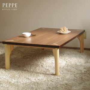 家具調こたつ 長方形 こたつテーブル おしゃれな こたつ本体 モダンデザイン 北欧 日本製 国産 (PEPPE ペッペ 120) コタツ/炬燵の写真