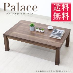 こたつ ローテーブル 長方形 (パレス135) 135サイズ ロータイプ コタツ/炬燵|next-life-style