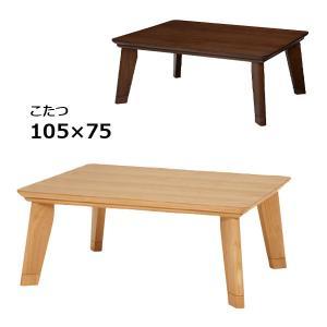 こたつ カーボンフラットヒーター 105×75 長方形 こたつテーブル こたつ本体 家具調こたつ 継ぎ足 高さ調節 継脚 (LINO リノ CF 105 NA/BR) コタツ/炬燵|next-life-style