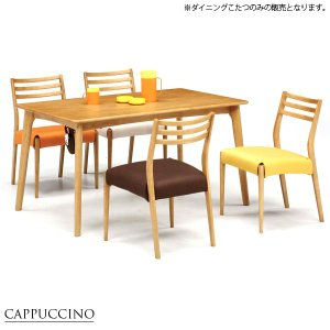 布団レスこたつ こたつテーブル ハイタイプこたつ  (カプチーノ 光ヒーター付ダイニング 135テーブル)布団のいらないコタツ next-life-style