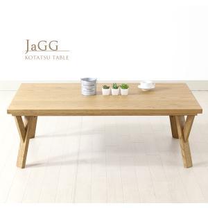 こたつ テーブル 長方形 おしゃれ 本体 ヴィンテージ JaGG ジャグ 120|next-life-style