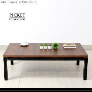 (在庫1本限り)こたつ 長方形 (Picket ピケット 120) コタツ/炬燵/国産|next-life-style