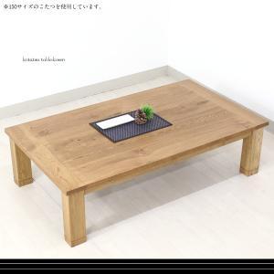 こたつ テーブル 長方形 本体 おしゃれ 古仙 こせん 150|next-life-style