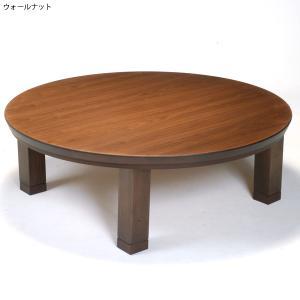 こたつテーブル 円形 テーブル 折れ脚 折りたたみ 丸型こたつ こたつ本体 家具調こたつ 国産 継ぎ足 (K-ソレイユ ウォールナット/ナラ 120円形)|next-life-style