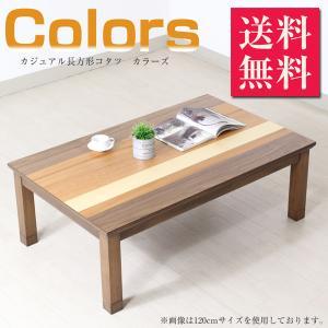 こたつ テーブル 長方形 おしゃれ ハロゲンヒーター (カラ...