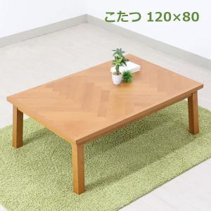 こたつテーブル 長方形 家具調こたつ こたつ本体 リビングテーブル 120×80 リビングこたつ (WAVE ウェイブ 120)|next-life-style