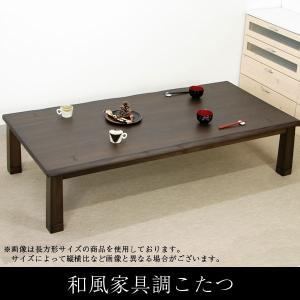 こたつテーブル 長方形 和風モダン デザイン コタツ おしゃれ こたつ本体 かすみ150 NA/BR 数量限定|next-life-style
