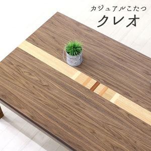 (数量限定) こたつ 長方形 150cm幅 (クレオ 150) コタツ 炬燵 暖房器具|next-life-style